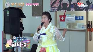 가수  홍승순  달타령 (원곡:김부자) 전국트로트가수 …