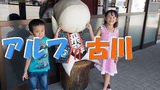 ドライバーさんの休憩スポット【岐阜県の道の駅】アルプ飛騨古川行ってきました 14駅目