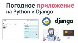 Программа на Django за час! Создание погодного приложения на Python