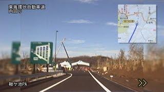 2005/03/19 東海環状自動車道 豊田東JCT~美濃関JCT間開通