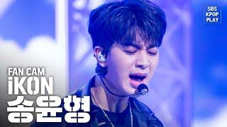 [안방1열 직캠4K] 아이콘 송윤형 '뛰어들게' (iKON SONG YUNHYEONG 'Dive' Fancam)│@SBS Inkigayo_2020.2.9