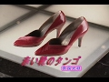 赤い靴のタンゴ (カラオケ) 奈良光枝 の動画、YouTube動画。