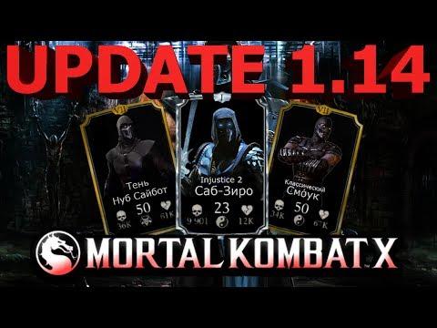 UPDATE 1.14(ОБНОВЛЕНИЕ 1.14)| ВЕРСИЯ №2 ОТ ПОДПИСЧИКОВ И ЗРИТЕЛЕЙ| Mortal Kombat X mobile(ios)