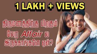 marriage life and other affairs| love motivation | kadhal manasu