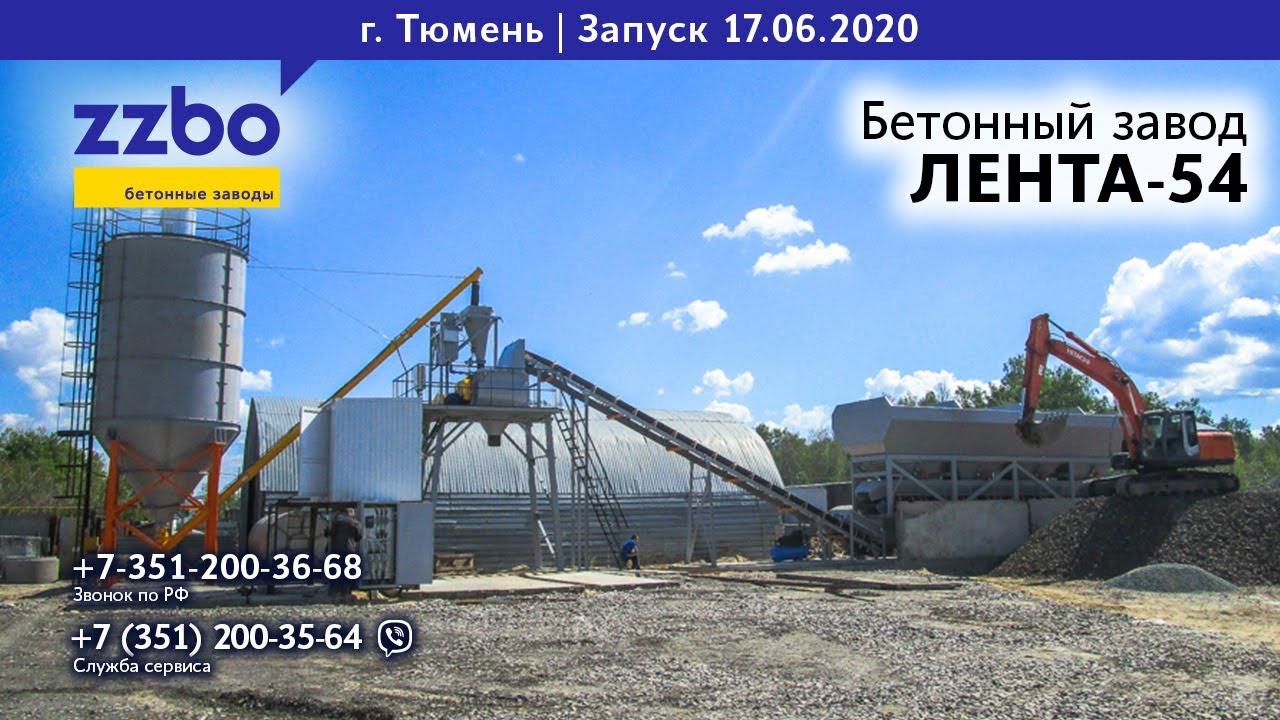 бетон заводы тюмени