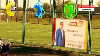 В Беляевском районе на День села Дачное открыли новую спортивную площадку (2018)