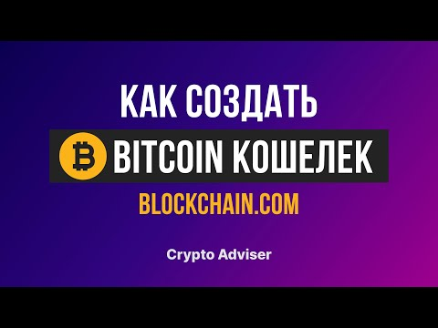 Биткоин Кошелек на Blockchain.сom. Регистрация, верификация и настройка
