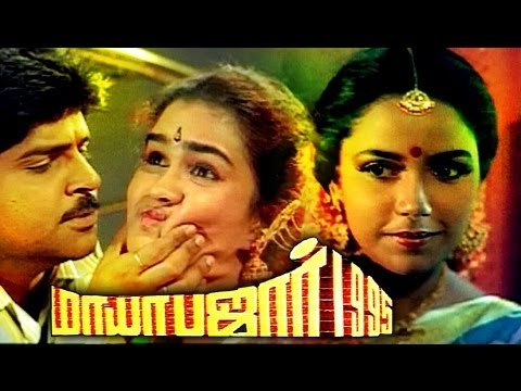 mayabazar-1995-tamil-full-movie-:-ramki,-urvashi