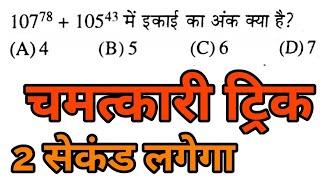 इकाई का अंक || Unit Digit Tricks ( Number System ) SSC/RAILWAY GROUP D/UP POLICE/IBPS PO/BANK PO