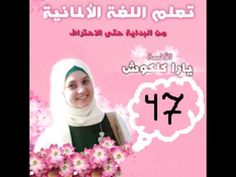 obwohl, damit, dass: الدرس 47