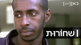 שחורות   מסע אל תוך שכונות הגטו האתיופיות עם צעירי הקהילה