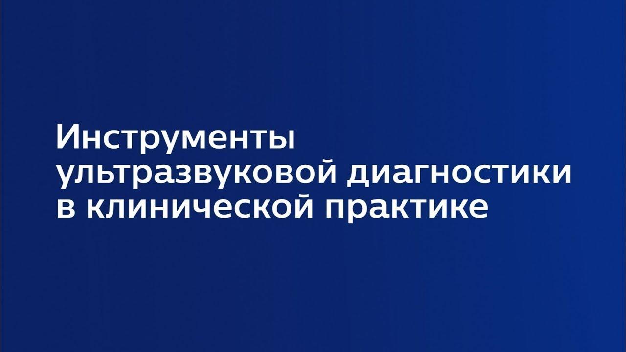 Лекция 4.6 | Трехмерная эхокардиография на рабочей станции | Ольга Терешина | Лекториум