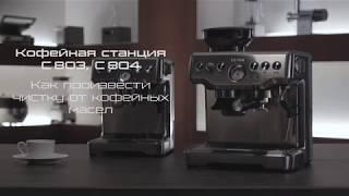 кофейная станция BORK C803/C804. Видеоинструкция, как провести очистку от кофейных масел