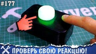 Игра на Arduino - повтори последовательность