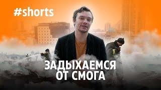 Екатеринбург неделю задыхается от смога #Shorts