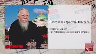 Видеоблоги ЦАРЬГРАД МЕДИА. Прот. Димитрий Смирнов, ч. 2, «Сон разума рождает чудовищ»