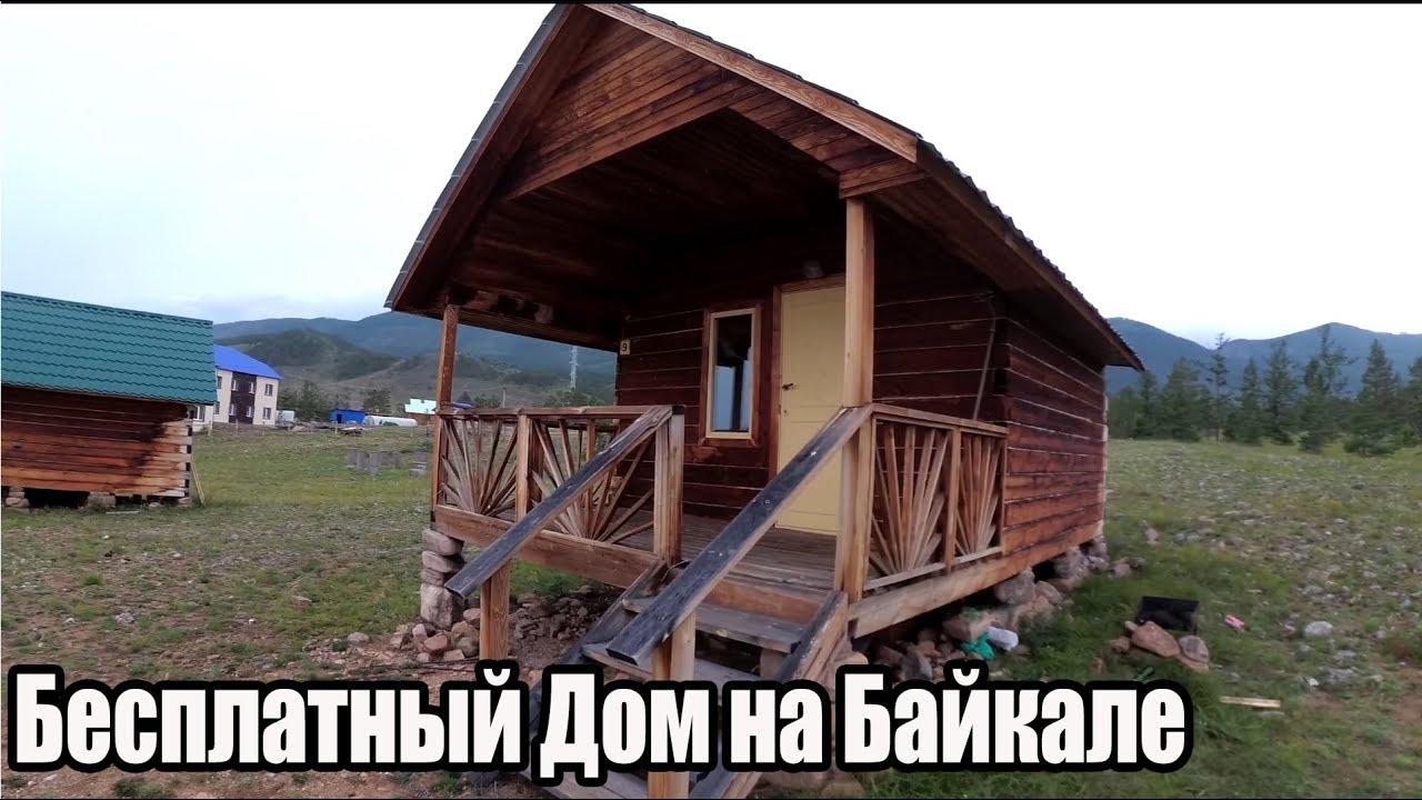 Бесплатный дом на Байкале. Бери и живи.