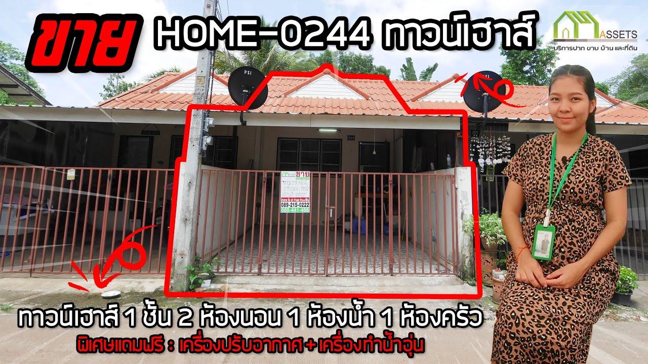 ทาวน์เฮาส์ ราคาถูก เมืองอุตรดิตถ์ ใครหาอยู่ห้ามพลาด [ขายแล้ว] EP.39Am assets:HOME-0244