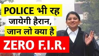 What is ZERO FIR in Hindi? | ZERO F.I.R. क्या है ? | By #mrjurist