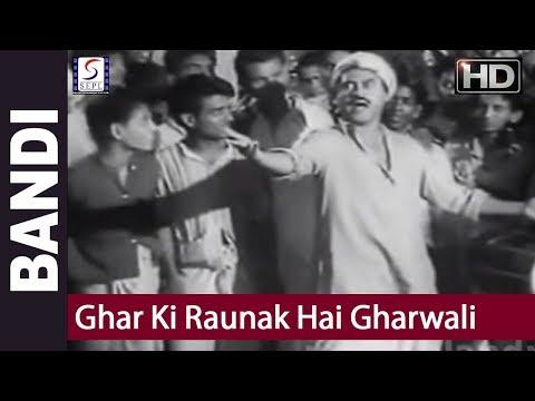 Ghar Ki Raunak Hai Gharwali - Geeta Dutt, Kishore Kumar - BANDI - Kishore Kumar, Nanda, Bina Rai