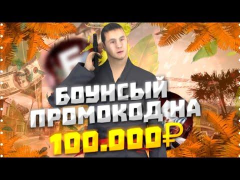 НОВЫЙ БОНУСНЫЙ ПРОМОКОД на БАРВИХЕ // ПРОМО на 100к, БАРВИХА