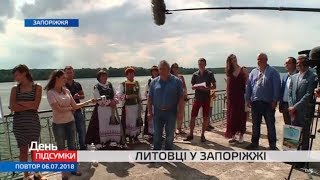 Литовці у Запоріжжі