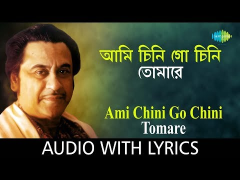 Ami Chini Go Chini Tomare with lyrics | Charulata | Kishore Kumar | HD Song