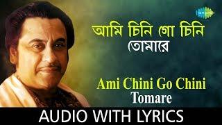 Ami Chini Go Chini Tomare with lyrics | Charulata | Kishore Kumar | HD Song