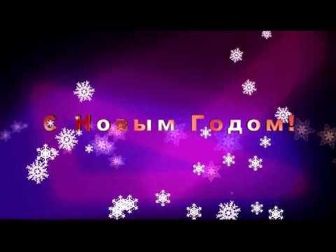 Футаж влетающая надпись С Новым Годом!