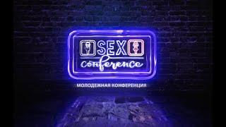 """Молодежная конференция """"SEX 19"""". Тизер"""