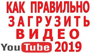 Как Правильно Загрузить Видео на Youtube | Как Правильно Выложить на Ютуб Канале YouTube