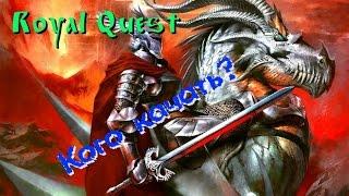 Royal Quest-Кого качать?
