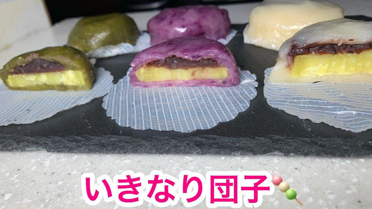 いきなり 団子 レシピ