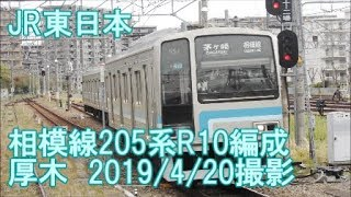 <JR東日本>相模線205系R10編成 厚木 2019/4/20撮影