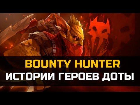 видео: История Доты: gondar the bounty hunter