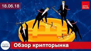 Новости криптовалют и блокчейн: релиз Bitcoin Core 0.16.1, сеть EOS заморожена, Lisk едет в Польшу