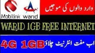 Warid 1GB Free Internet New Trick 2019
