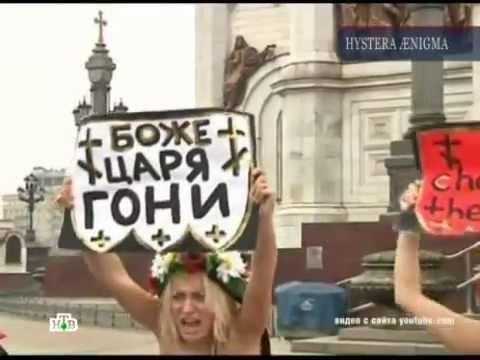 Hystera Ænigma (Pussy Riot, извращенцы и их цели)