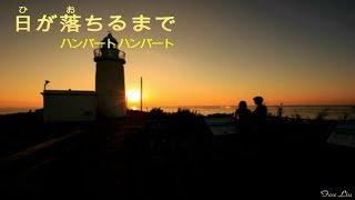 日が落ちるまで 演唱 :ハンバート ハンバート 詞曲:佐藤良成 あともう...