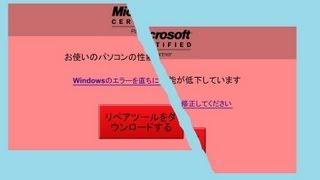 【駆除ソフト不要】「お使いのパソコンの性能が低下しています」削除方法 IE、chromeを網羅! thumbnail