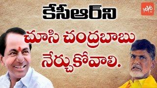 కేసీఆర్ ని చూసి చంద్రబాబు నేర్చుకోవాలి! YSRCP Comments! Chandra Babu Must Follow KCR! | YOYO TV