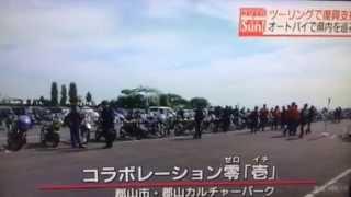 コラボレーション零 「壱」 ピクニックディ 2015 福島中央テレビ FCT TV ①