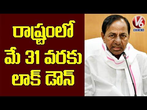 Lockdown Extension Till 31st May In Telangana: CM KCR | V6 News