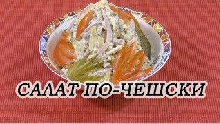 """Рецепт 1968г. Готовим мясной салат по-чешски """"Влашский"""" с жареной говядиной и ветчиной."""