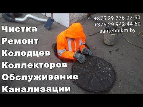 Чистка Обслуживание Ремонт Колодцев Коллекторов Канализации Минск