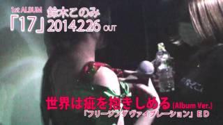 鈴木このみ1stAlbum「17」全曲試聴PV