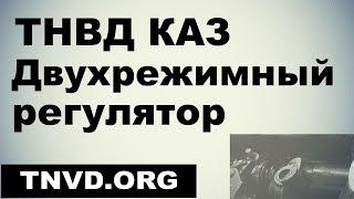 видео Всережимный регулятор тнвд камаз