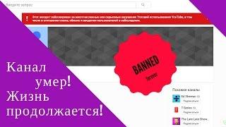 VLOG РД 1 Roman Dimura канал заблокирован жизнь продолжается