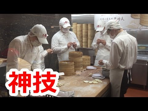 これは神技!台湾のお店の小籠包を作る技術が半端じゃない!!