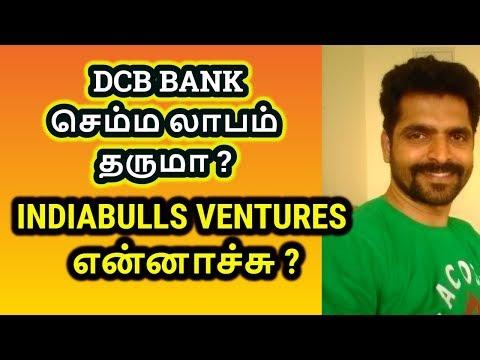 Stock Analysis - DCB BANK and Indiabulls ventures Technical analysis Basic